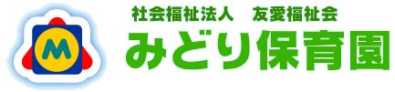 みどり保育園(徳島県北島町)|保育園 |子育て